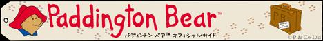 パディントン ベアオフィシャルサイト