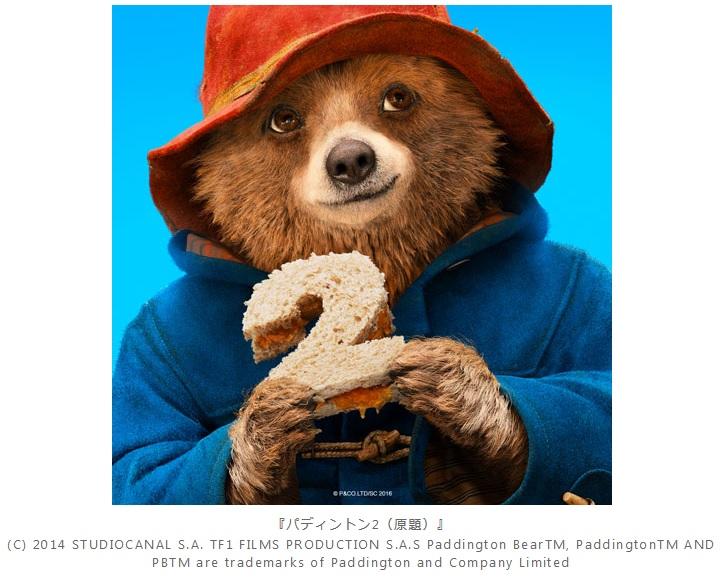 映画『パディントン2』(原題)の撮影に入ったという情報が公開されましたが、いったい日本での公開はいつになるの!?という日本人にとっては最も気になるところ